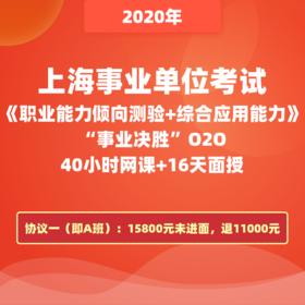 """【協議一】2020年上海事業單位考試 《職業能力傾向測驗+綜合應用能力》""""事業決勝""""O2O"""
