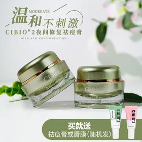 """【CIBIO'2小绿瓶  控油抗痘】泰国CIBIO""""2 修复祛痘膏 植物配方温和不刺激 恢复平滑肌"""