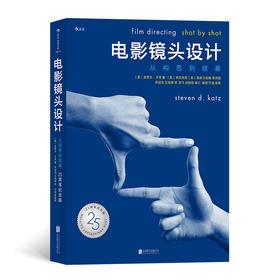 电影镜头设计 从构思到银幕 (25周年纪念版)畅销全球25年的电影语法教程 曾一对一指导迈克尔•杰克逊的jin牌导师大师课堂