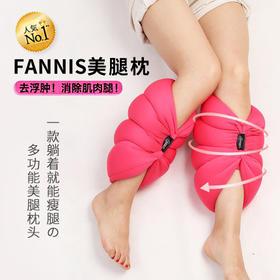 【日本美腿神器】睡觉消浮肿瘦小腿枕头 肌肉腿救星 孕妇去水肿腿 快速塑小腿