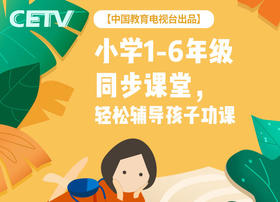 【中国教育电视台出品】小学1-6年级同步课堂,每天10分钟,轻松辅导孩子功课