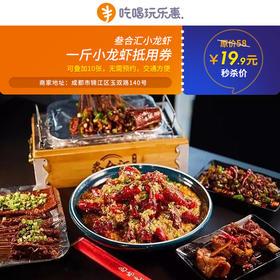 【可叠加10张】19.9元抢购58元叁合汇小龙虾一斤抵用券,一次性吃个够!!交通方便!