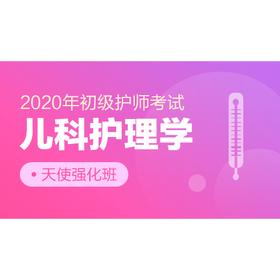 2020年初级护师考试天使强化班【儿科护理学】