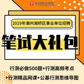 2019年潮州湘桥事业单位招聘笔试大礼包
