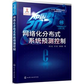 """""""中国制造2025""""出版工程--网络化分布式系统预测控制"""