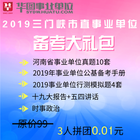 2019三门峡市直事业单位备考大礼包(电子版)