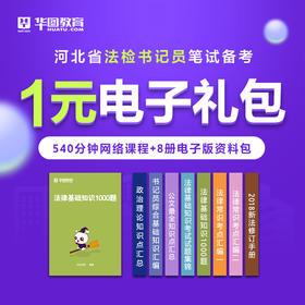 河北省法检书记员笔试备考1元电子礼包