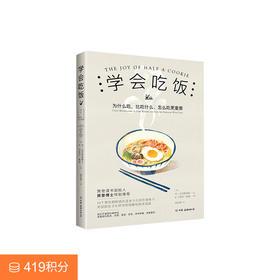 【最低25.67元】学会吃饭:零痛苦实现健康人生、完美体态 | 生活