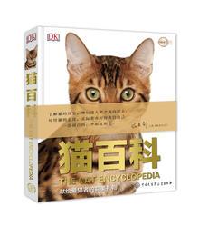 《DK猫百科》 全世界爱猫者的圣经