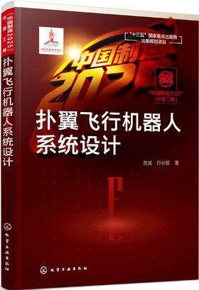 """""""中国制造2025""""出版工程--扑翼飞行机器人系统设计"""