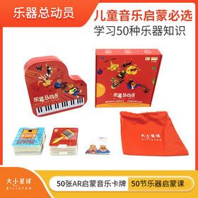 乐器总动员:给孩子50种乐器和一支超酷乐队!