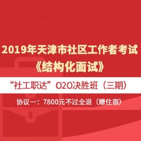 """2019年天津市社區工作者考試《結構化面試》""""社工職達""""O2O決勝班3期(協議一)"""