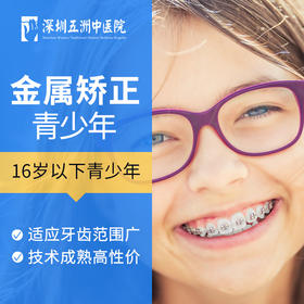 青少年金属托槽矫牙