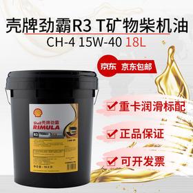 壳牌(Shell)劲霸R3柴机油 15W-40/20W-50  CH-4柴油发动机18L
