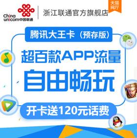 腾讯王卡 6个月免充值  百款APP免流量   开卡就送120话费