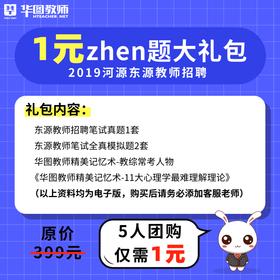 2019河源东源教师1元zhen题大礼包