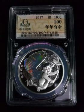 中金国衡2017年吉祥文化系列年年有余30克银币评级币