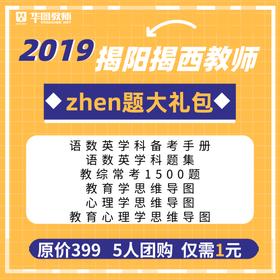 2019揭阳揭西教师招聘zhen题大礼包