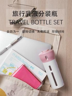 【爆款热卖,好货精选】网红化妆品分装瓶,便携按压式,旅行分装瓶套装,四合一超实用