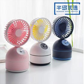 二合一加湿器小风扇、静音办公桌面台式小风扇带加湿器