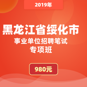 2019年黑龍江省綏化市事業單位招聘筆試專項班