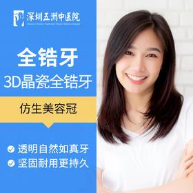3D晶瓷全锆牙