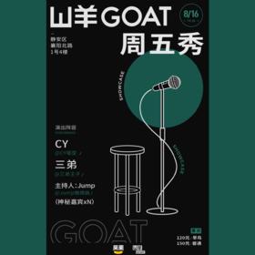 8.16上海山羊GOAT   周五秀(19:30)