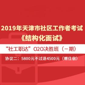 """2019年天津市社區工作者考試《結構化面試》""""社工職達""""O2O決勝班1期(協議二)"""