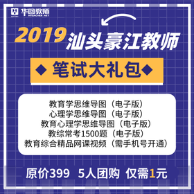 2019汕头豪江教师招聘笔试大礼包