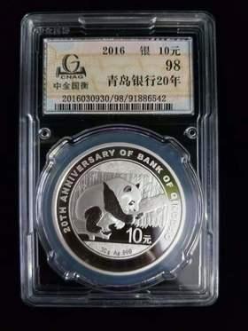中金国衡2016年青岛银行成立20周年30克银币评级币98分