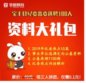 宝丰县纪委监委选聘工作人员笔试大礼包