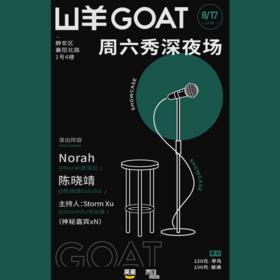 8.17上海山羊GOAT   周六秀深夜场(22:00)