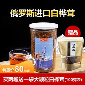 [优选]【买2罐赠送100克大颗粒白桦茸】白桦茸颗粒 俄罗斯进口 桦褐孔菌 可打精粉 桦树茸