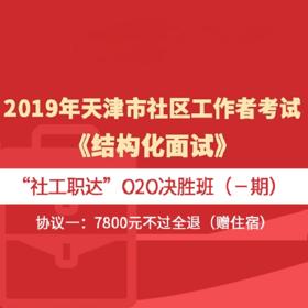 """2019年天津市社區工作者考試《結構化面試》""""社工職達""""O2O決勝班1期(協議一)"""