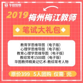 2019梅州梅江教师笔试大礼包