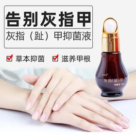 灰指甲【灰指(趾)甲修复液】植物萃取成分 抑制真jun滋生 养护趾甲 安quan方便