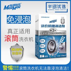 免浸泡,真正适用滚筒洗衣机槽的清洁剂,每渍每克MazMac洗衣机槽清洁剂