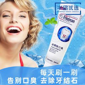 嘴巴不臭!【除口臭生物酶牙膏】生物酶除臭 去除牙结石 洁白牙齿 清新口气12小时