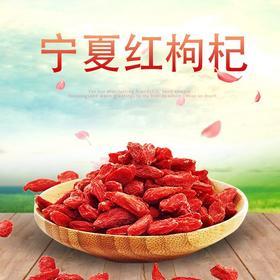 【助农扶贫】宁夏精选红枸杞 颗粒均匀  美容养颜  滋养常备养品