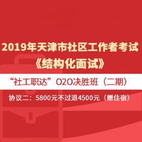 """2019年天津市社區工作者考試《結構化面試》""""社工職達""""O2O決勝班2期(協議二)"""