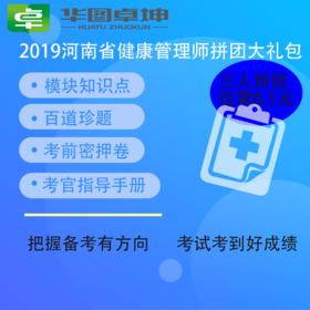 2019河南省健康管理师考题、讲义