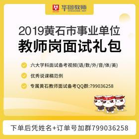 2019年黄石市事业单位(教师岗)面试礼包