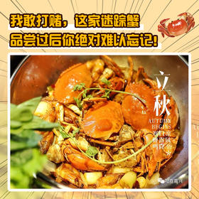 限时抢购!98元抢七景天迷踪蟹2-3人嗨爆锅!