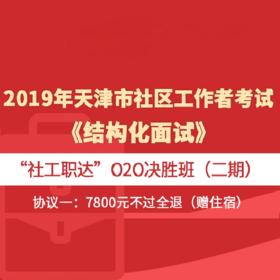"""2019年天津市社區工作者考試《結構化面試》""""社工職達""""O2O決勝班2期(協議一)"""