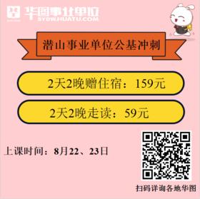 安慶潛山事業單位沖刺課 2天面授課