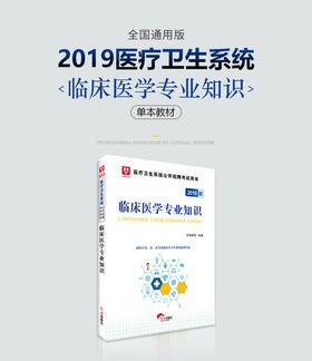 2019版—卫生系统公开招聘考试用书—临床医学专业知识