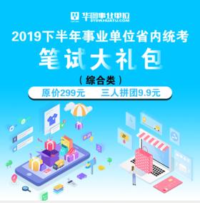 2019下半年事业单位省内统考笔试大礼包(综合类)