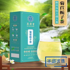 【降低尿酸 远离痛风!】菊苣栀子茶30包/盒 降低高尿酸改善痛风保肝利胆 清热排毒排酸去风消肿