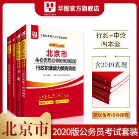 2020華圖版-北京省公務員錄用考試專用教材-(行政+申論+行政歷年+申論歷年)4本