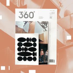 设计周 | Design360°观念与设计杂志 60期